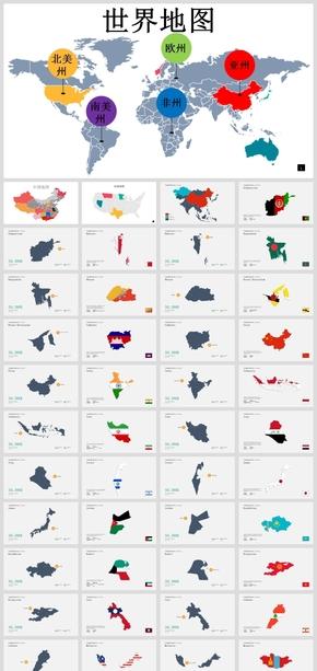 世界地图PPT模板