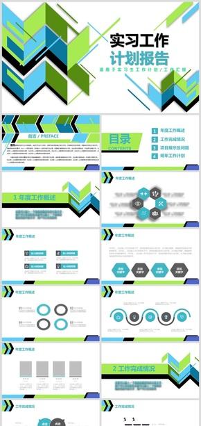 绿色创意工作计划报告PPT