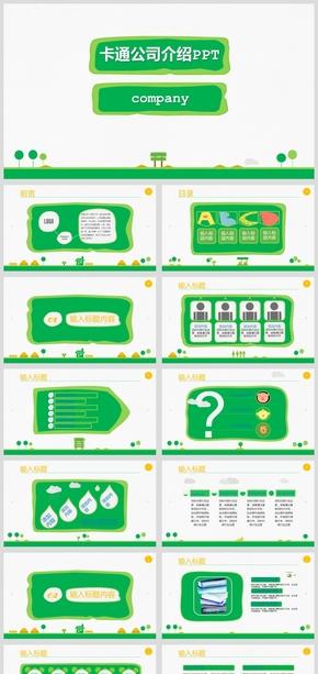绿色卡通公司介绍PPT模板