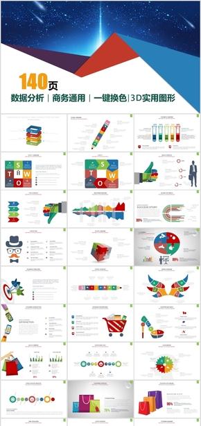 商务创意图形图标合集