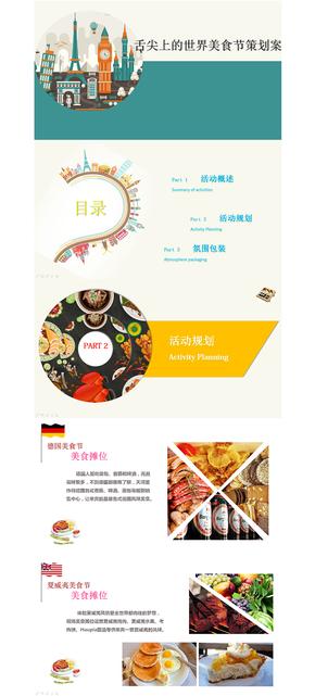 舌尖上的世界美食节方案