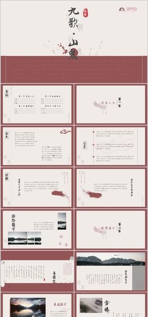 豆沙红简洁典雅水墨中国风通用PPT模板
