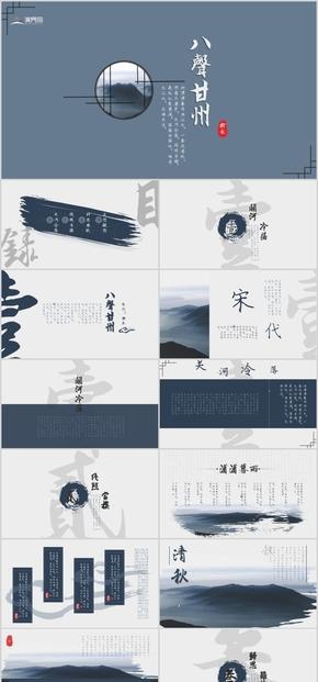 蓝大气简约中国风通用PPT模板