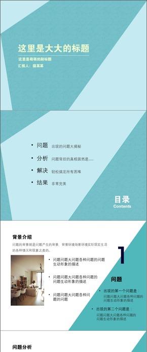 蓝绿清新汇报PPT模板