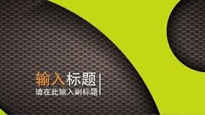 【一元送】黄绿清新总结汇报动态PPT模板