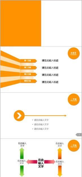 【免费送】橙色简约风PPT