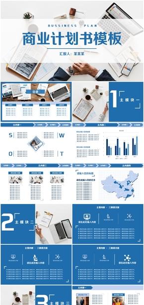 【沉稳之蓝】蓝色商务展示简约模板