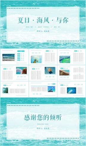 【夏日日记】夏日·海风·与你