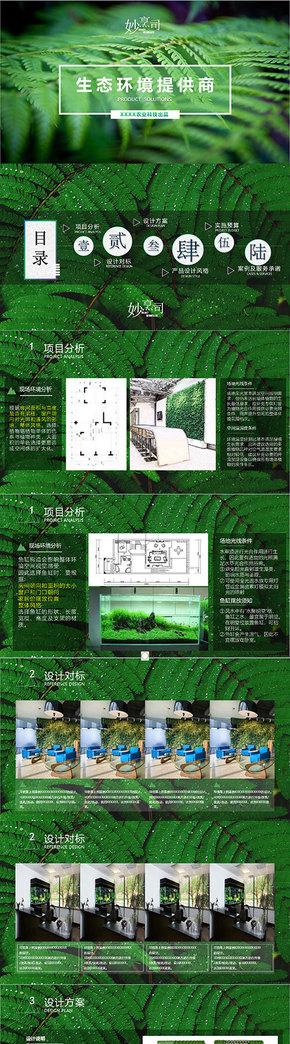 绿色环保室内生态空间解决方案 提案