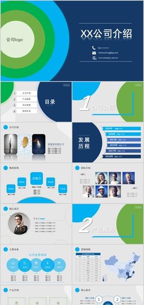 蓝绿扁平简约欧美商务公司介绍PPT模板