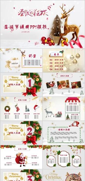 清新典雅纯白圣诞节通用PPT模板