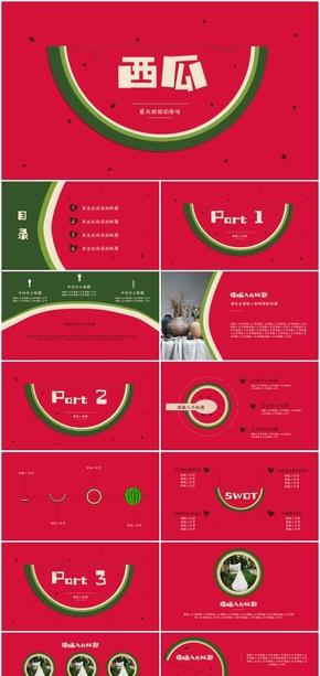 红色卡通水果PPT模板