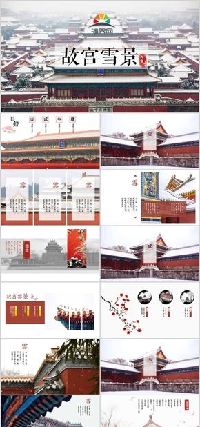 红色中国风故宫雪景摄影PPT模板