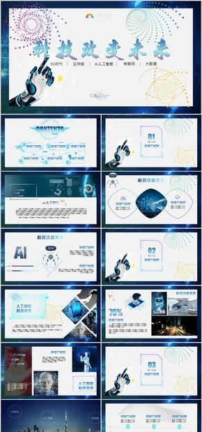 蓝紫色人工智能科技PPT通用模板