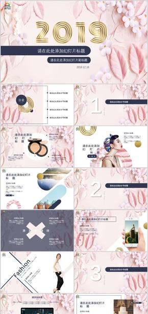 粉色时尚美妆潮流欧美通用PPT模板