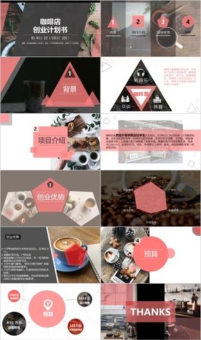 深灰裸粉扁平咖啡馆创业计划PPT模板