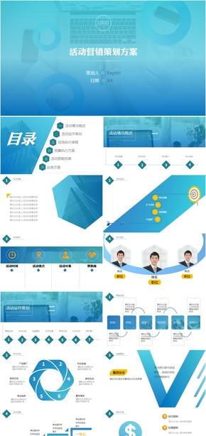 蓝色渐变商务营销活动策划商业项目策划书活动营销策划方案PPT模板