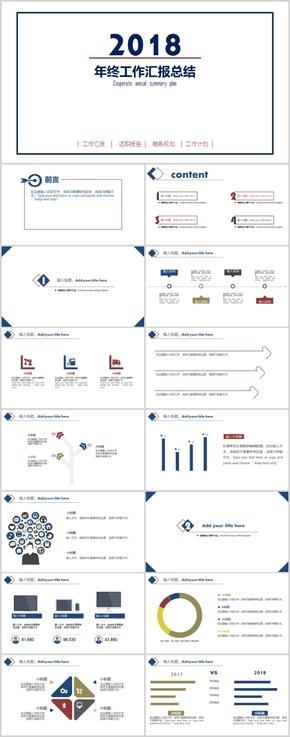 蓝色2018商业扁平风工作总结PPT模板