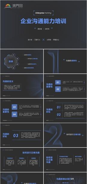 藍色簡潔企業溝通能力培訓PPT模板