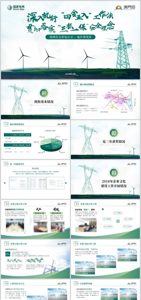 青色高端大气国家电网PPT模板
