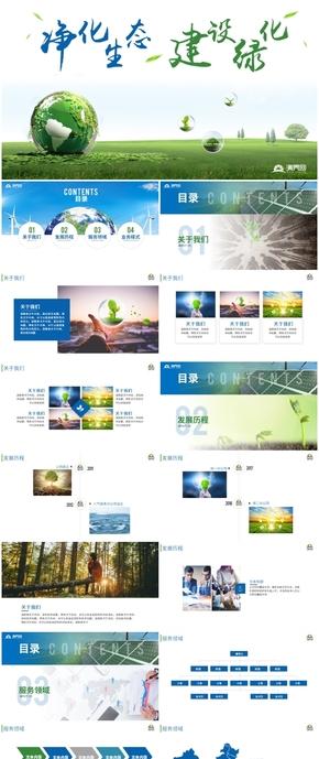 蓝绿环保行业PPT模板