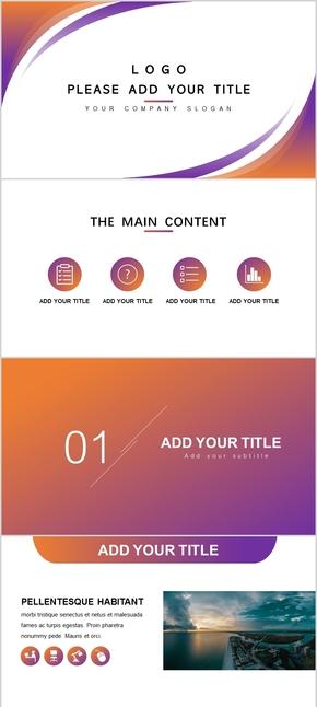 紫色渐变风格公司介绍、汇报、会展、产品介绍模版