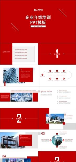 企業宣傳介紹培訓PPT模板