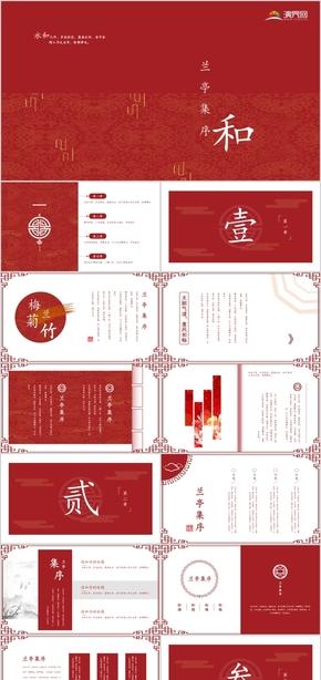 【复古】红色复古中国风工作汇报模板