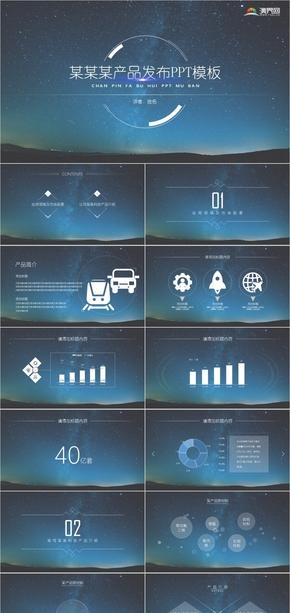 IOS風格產品發布PPT模板