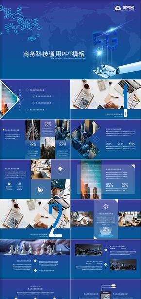 蓝色商务信息科技PPT模板