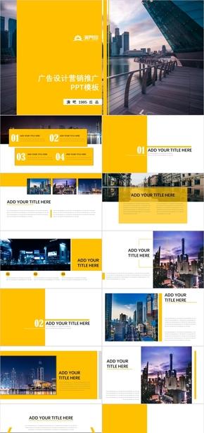 歐美風廣告設計營銷推廣PPT模板