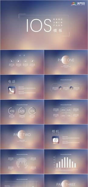 IOS風格歐美簡約主題匯報產品發布PPT模板