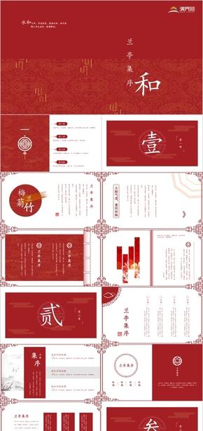 【復古】紅色復古中國風工作匯報PPT模板