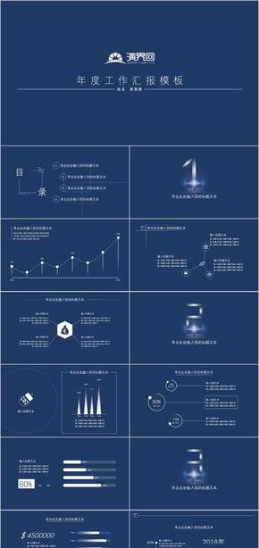 【簡約風】藍白簡約扁平工作匯報計劃總結PPT模板