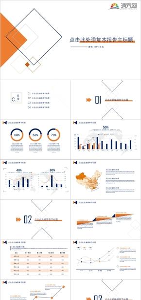 實用簡約商務報告設計學術PPT模板