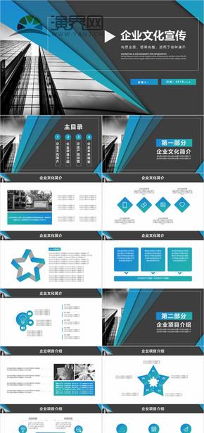 构思框架完整企业宣传PPT演示模板
