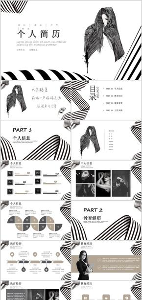 黑白简约大气时尚个人竞聘PPT模板