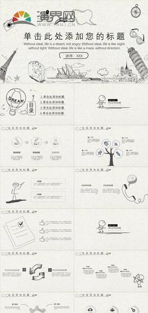 卡通简笔画教师课件PPT模板