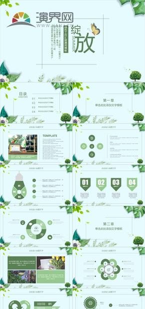 绿色工作汇报通用PPT模板