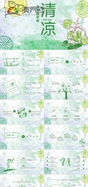 清凉世界绿色清新工作汇报PPT模板