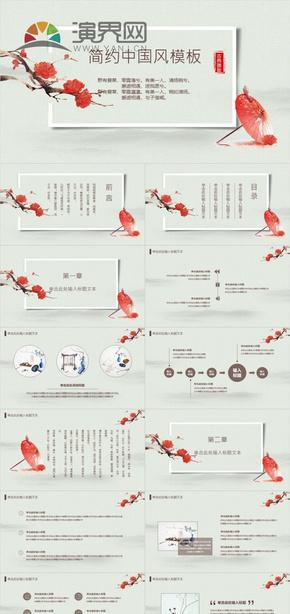 简约中国风PPT模板