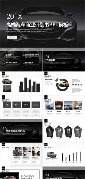高端汽车商业计划书PPT模板