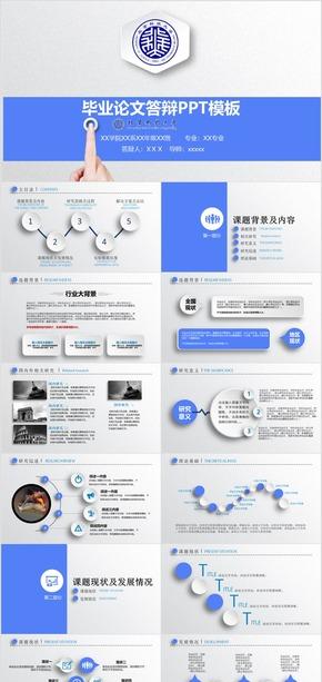 北京科技大学毕业论文答辩PPT模板