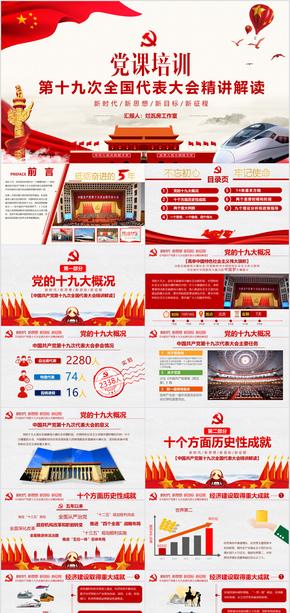 中国共产党第十九大精讲解读PPT模板