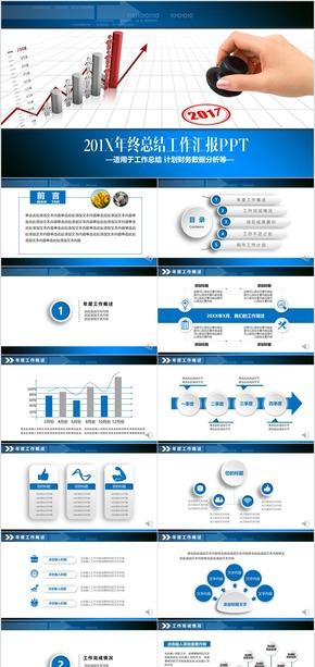 超大气商务类计划财务数据分析PPT模板