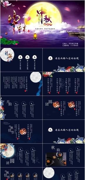 蓝色中国风中秋节企业策划通用PPT模版