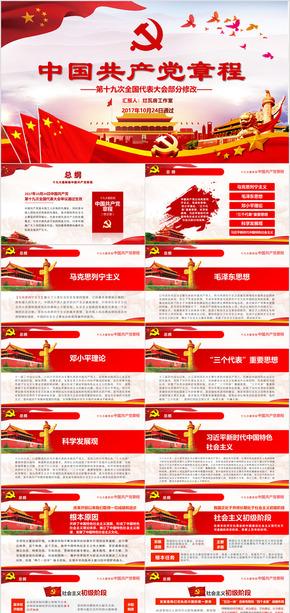 十九大最新党章总纲中国共产党章程PPT模板