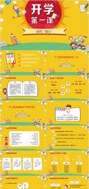 卡通扁平可爱开学第一课如何收心主题班会PPT模板
