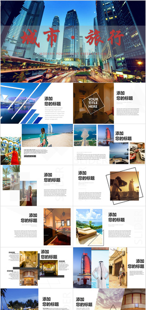 城市旅行图片展示旅游相册企业宣传PPT模板