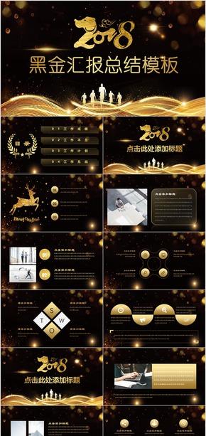 黑金商务汇报总结年终年会颁奖典礼大气通用模板